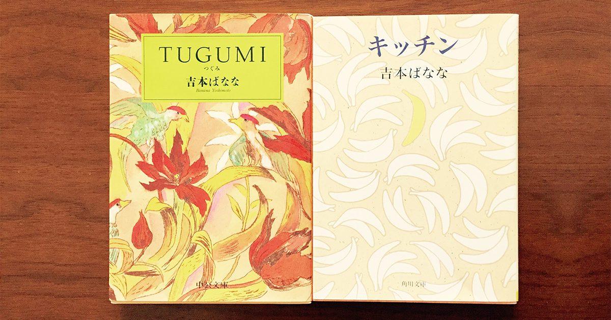 TSUGUMIとキッチン 吉本ばなな