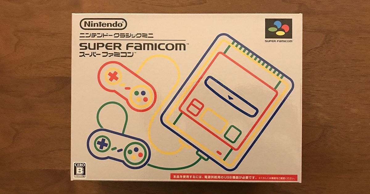 スーパーファミコン | ニンテンドークラシックミニシリーズ