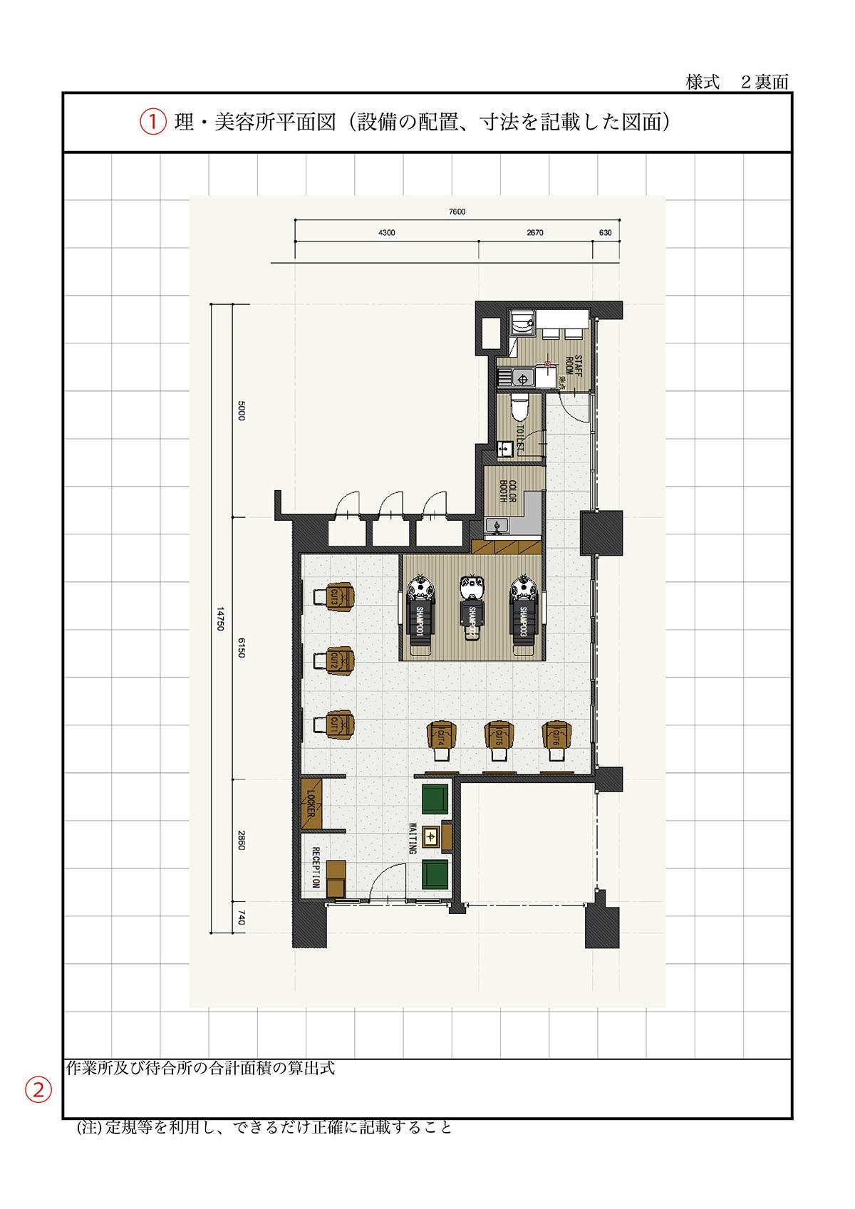 構造設備等施設の配置図